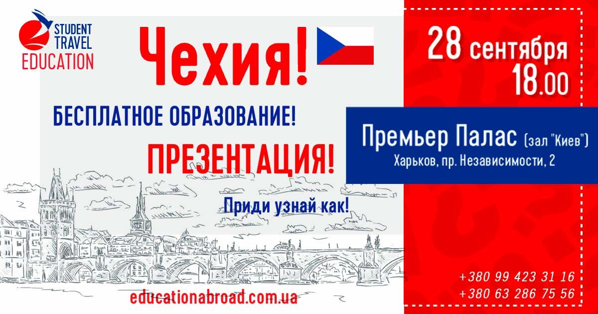Среднее и высшее образование в Чехии