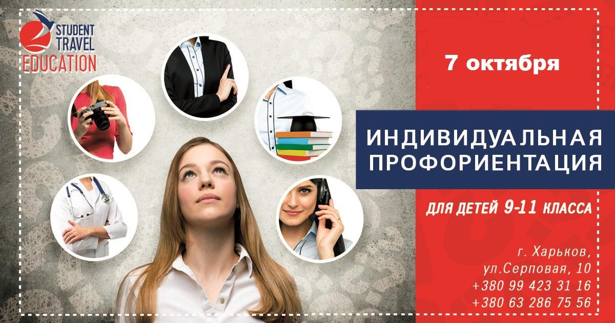 Индивидуальное консультация абитуриентов по профориентации (07.10.2017г).