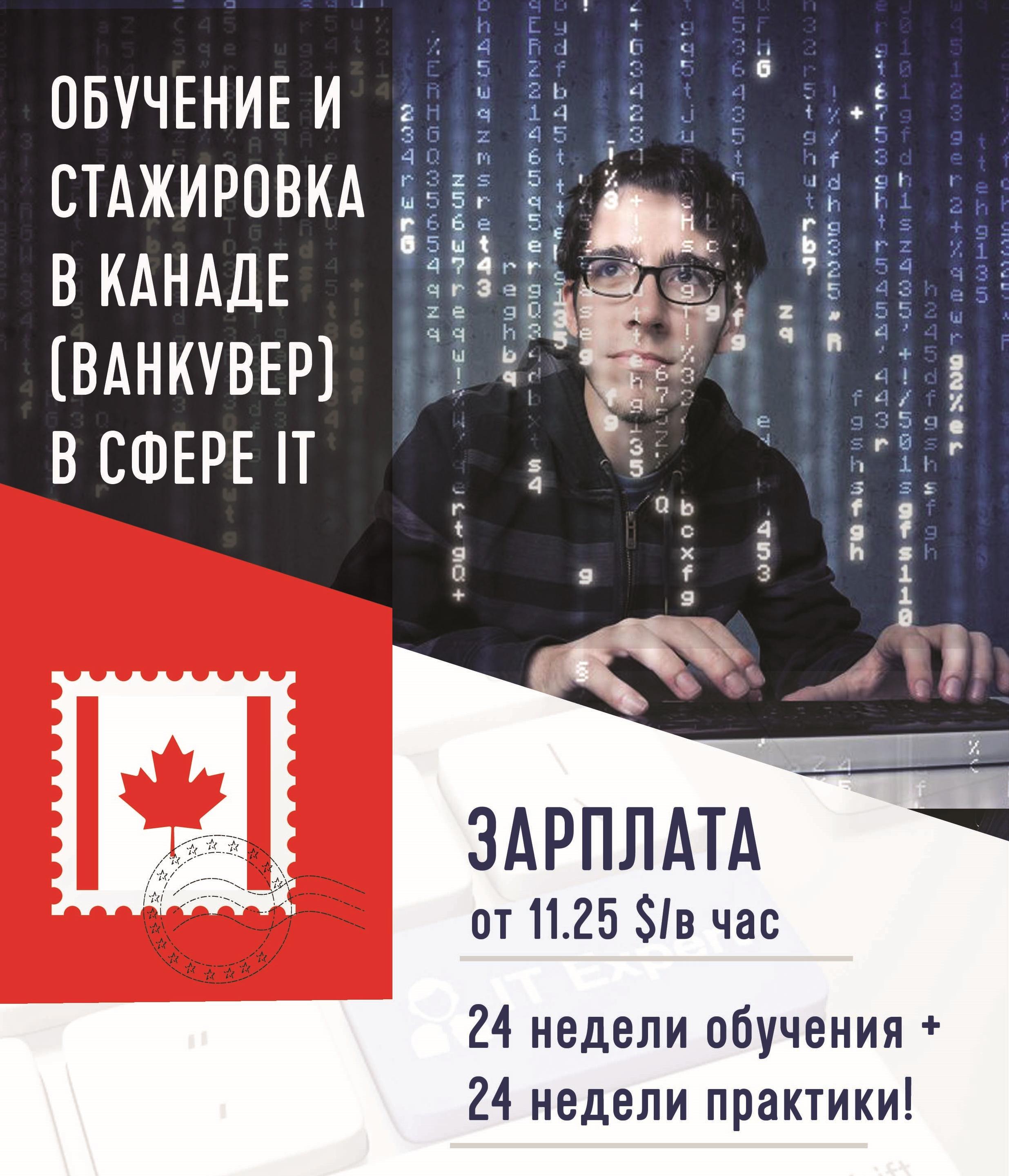 Учеба и стажировка в Канаде для IT-специалистов!