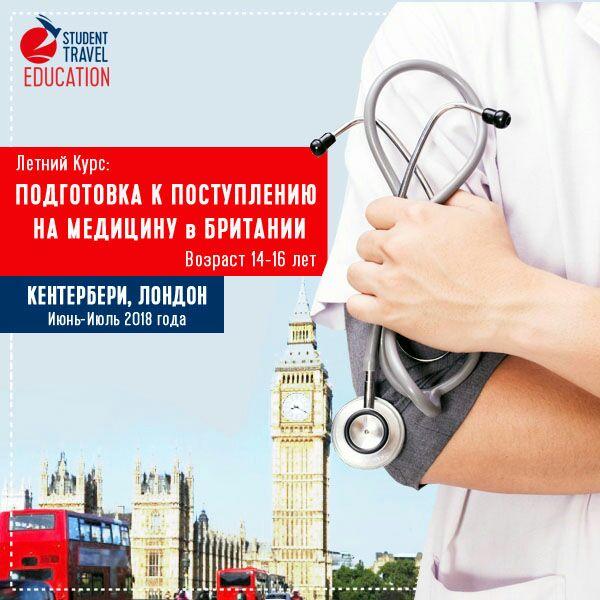 Летний курс «поступление на медика в Великобритании»