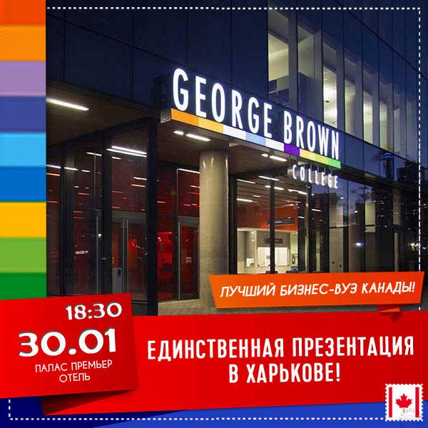 Встреча с представителем лучшего БИЗНЕС-ВУЗа Канады — George Brown.