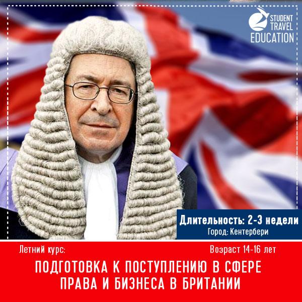 Летний курс: Подготовка к поступлению в Британию в сферу права и бизнеса