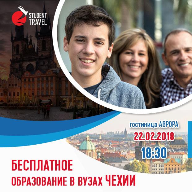 Приглашаем на презентацию бесплатное высшее образование в Чехии!