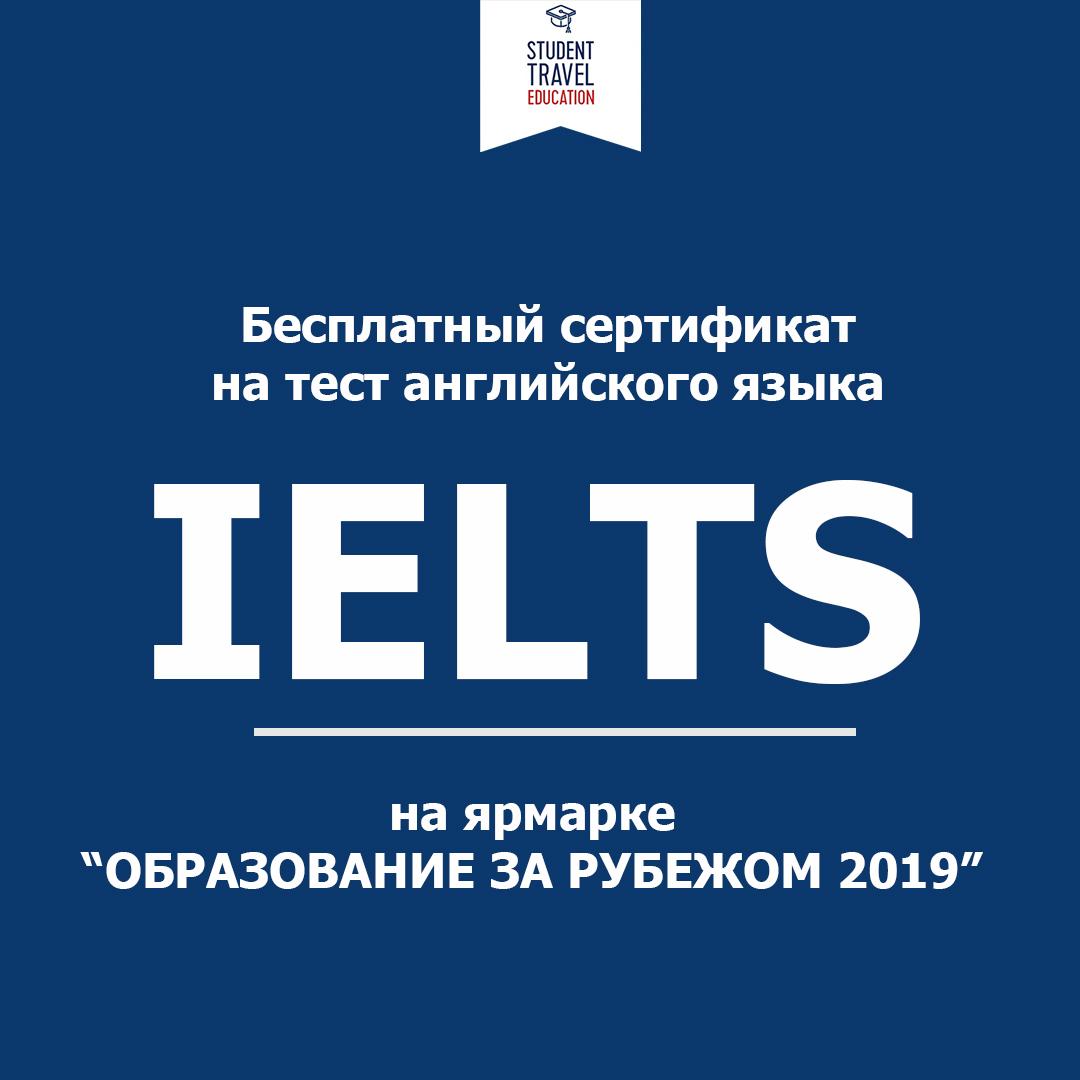 Бесплатный сертификат на тест английского языка IELTS на ярмарке «Образование за рубежом 2019»
