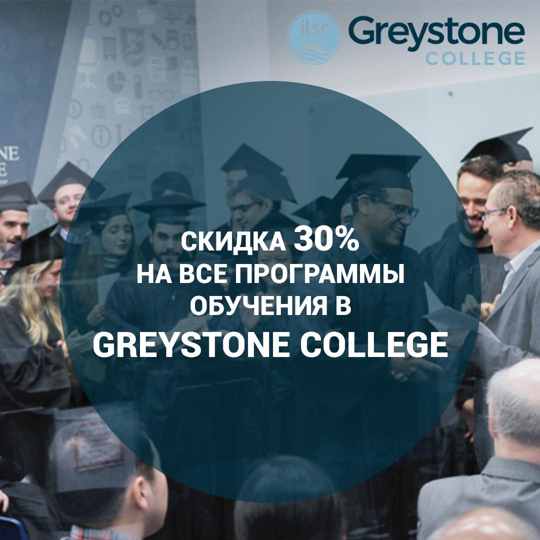 Скидка 30% на все программы обучения в Greystone College