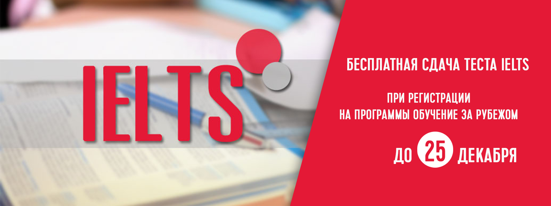 Сертификат на бесплатную сдачу теста IELTS