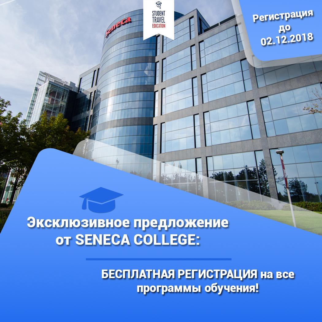 Бесплатная регистрация на обучение в Seneca College