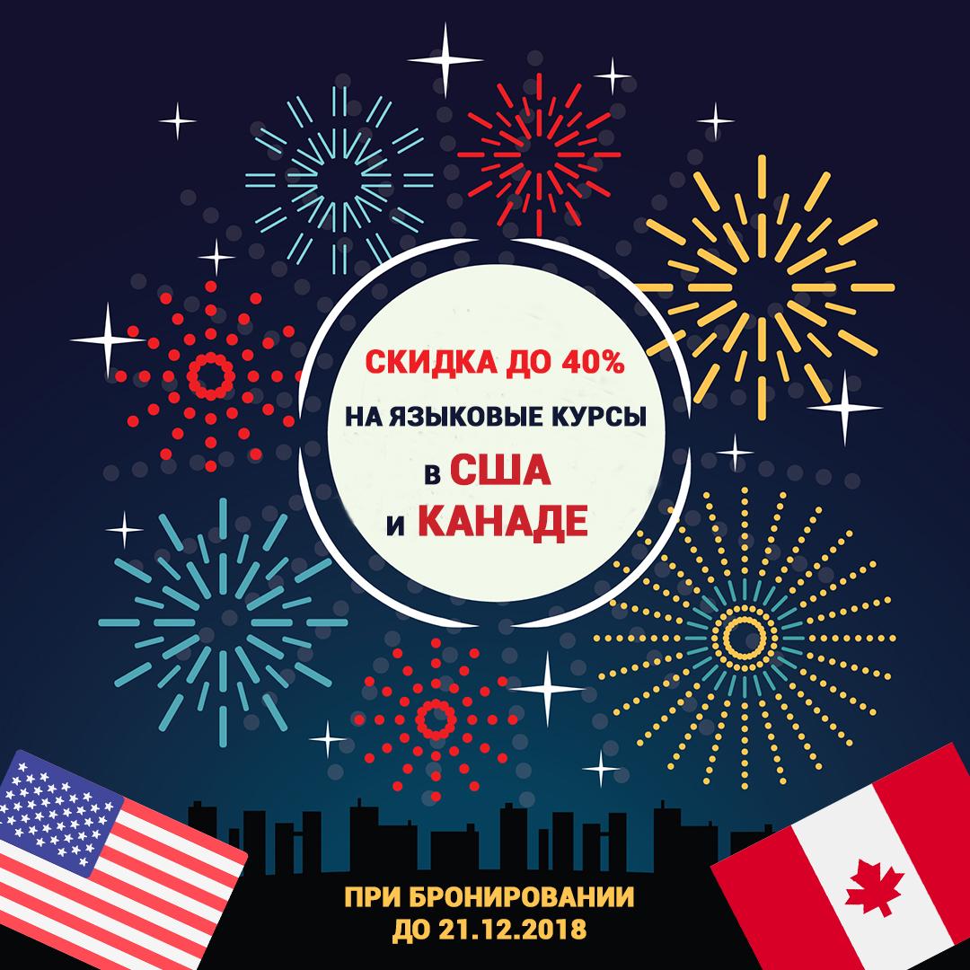Скидка до 40% На Языковые курсы в США и КАНАДЕ при бронировании до 21.12.2018