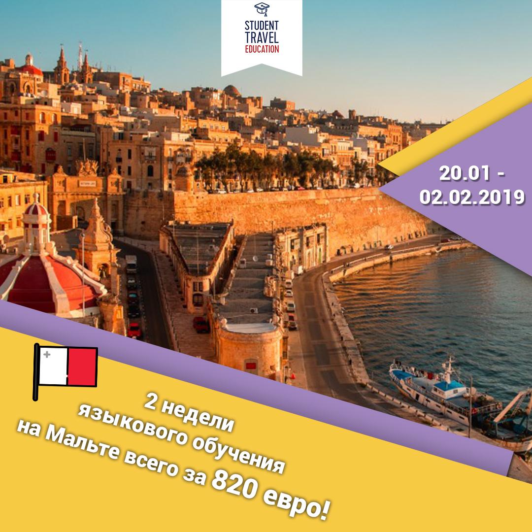 2 недели языкового обучения, проживания и питания на Мальте всего за 820 евро!