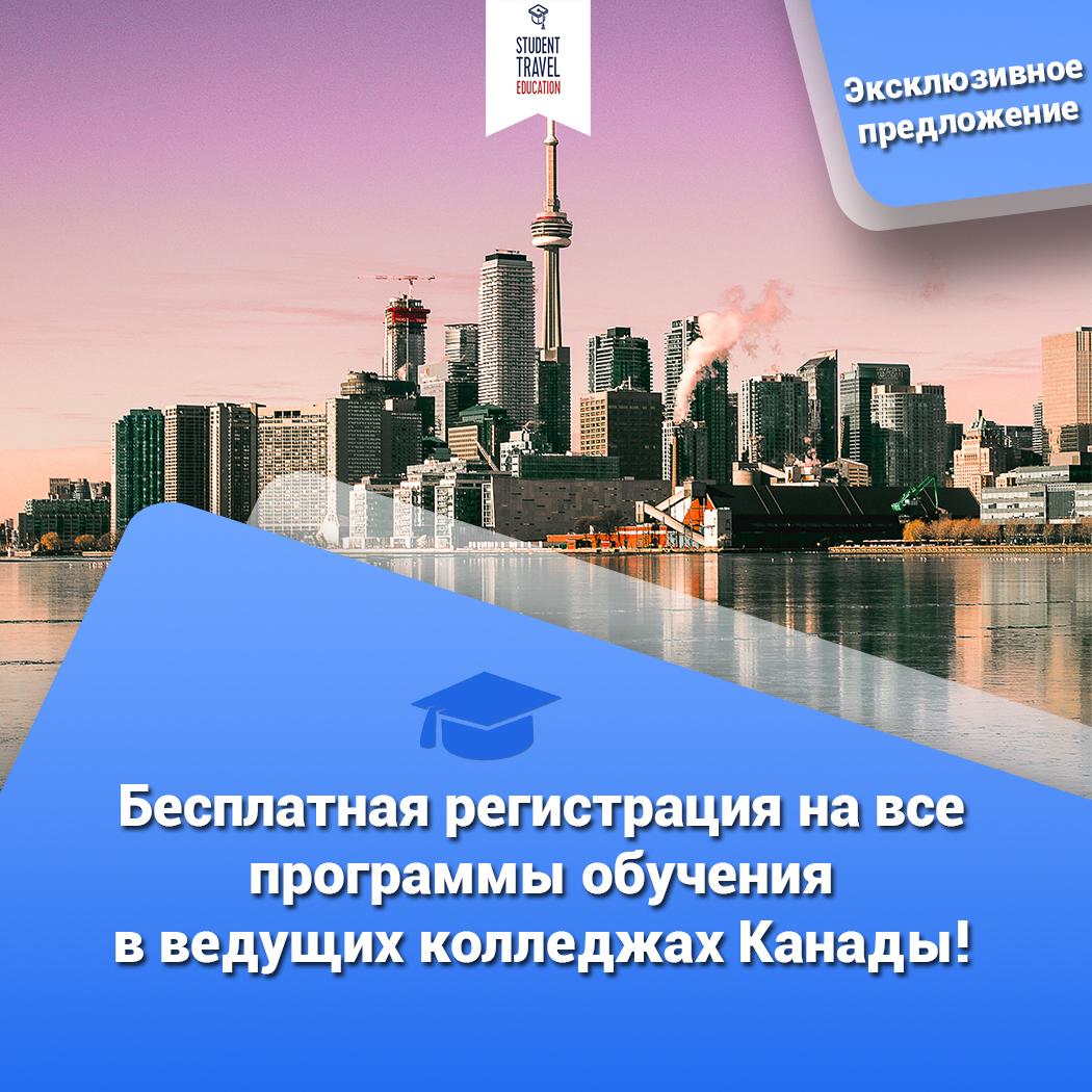 Бесплатная регистрация на все программы обучения в ведущих колледжах Канады