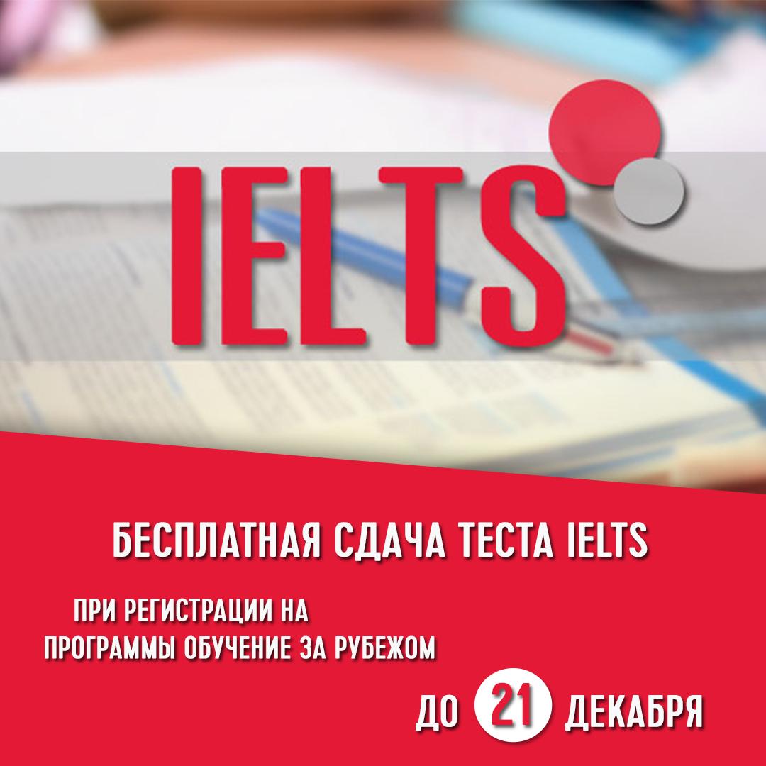 Акция Бесплатный IELTS и подходит к концу