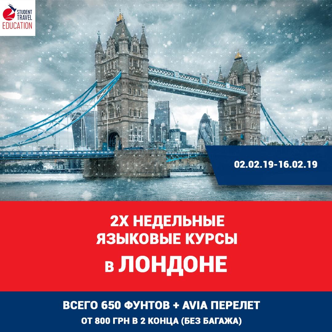 Зимние каникулы в Лондоне!