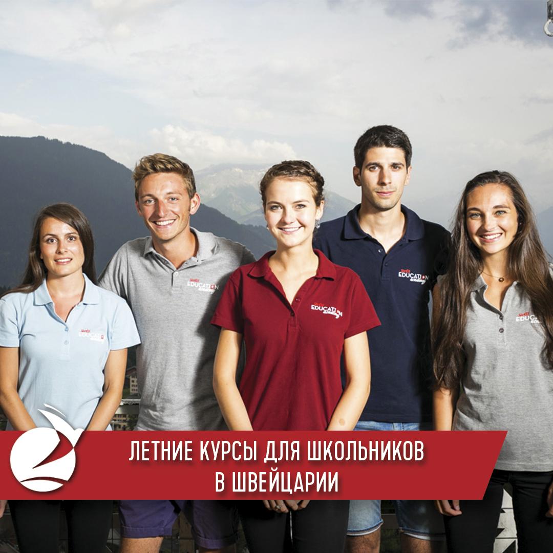 Курсы для школьников в Швейцарии