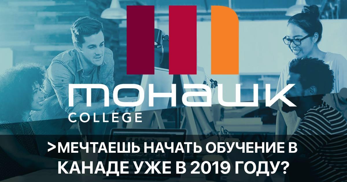 Высшее образование в Канаде. Mohawk College