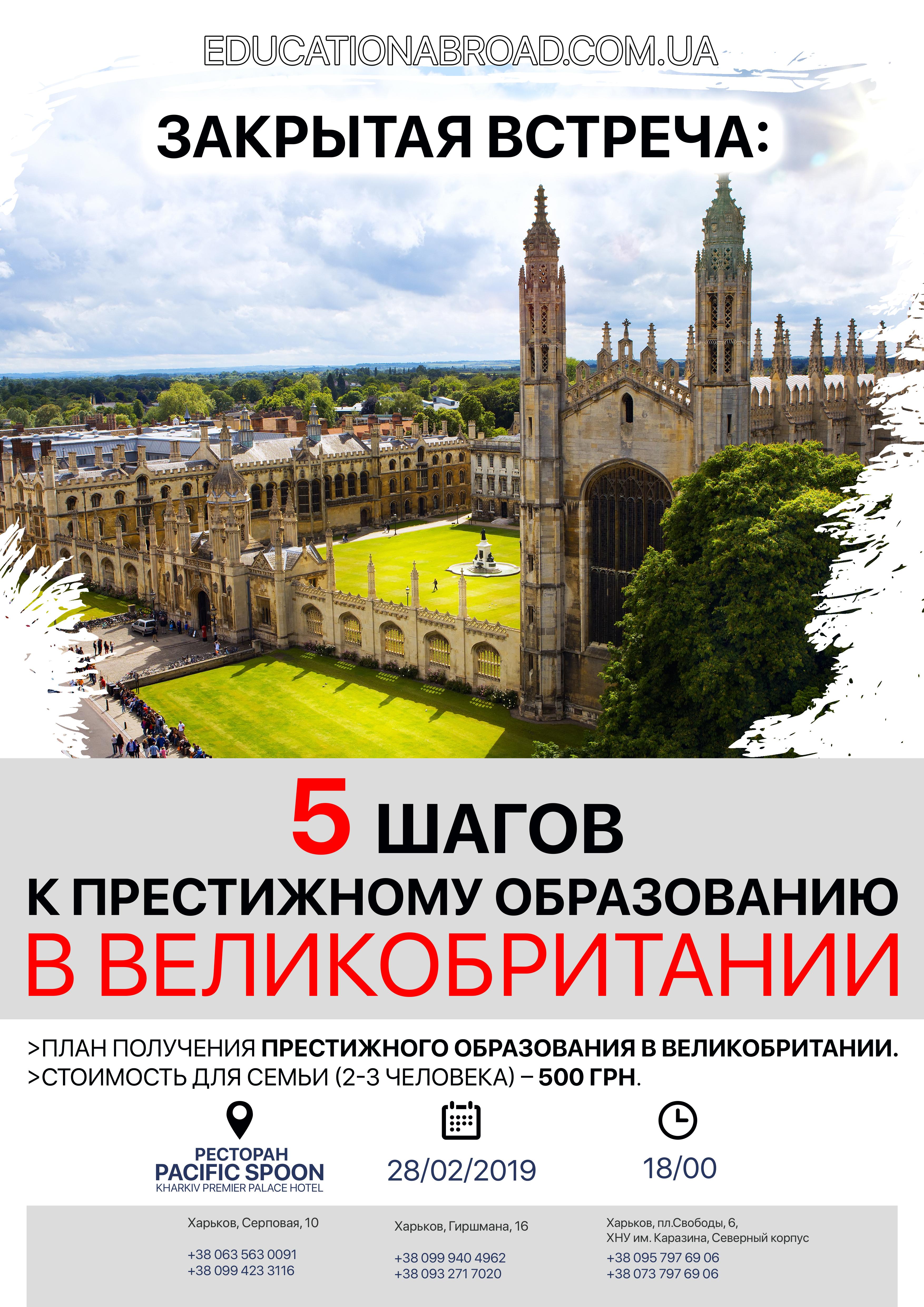 Закрытая встреча «5 шагов к престижному образованию»