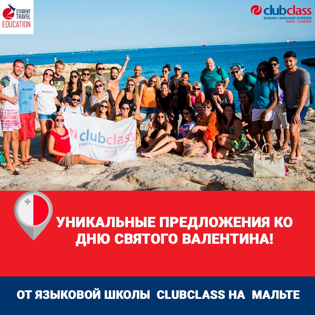 Акции от языковой школы Сlubclass Malta