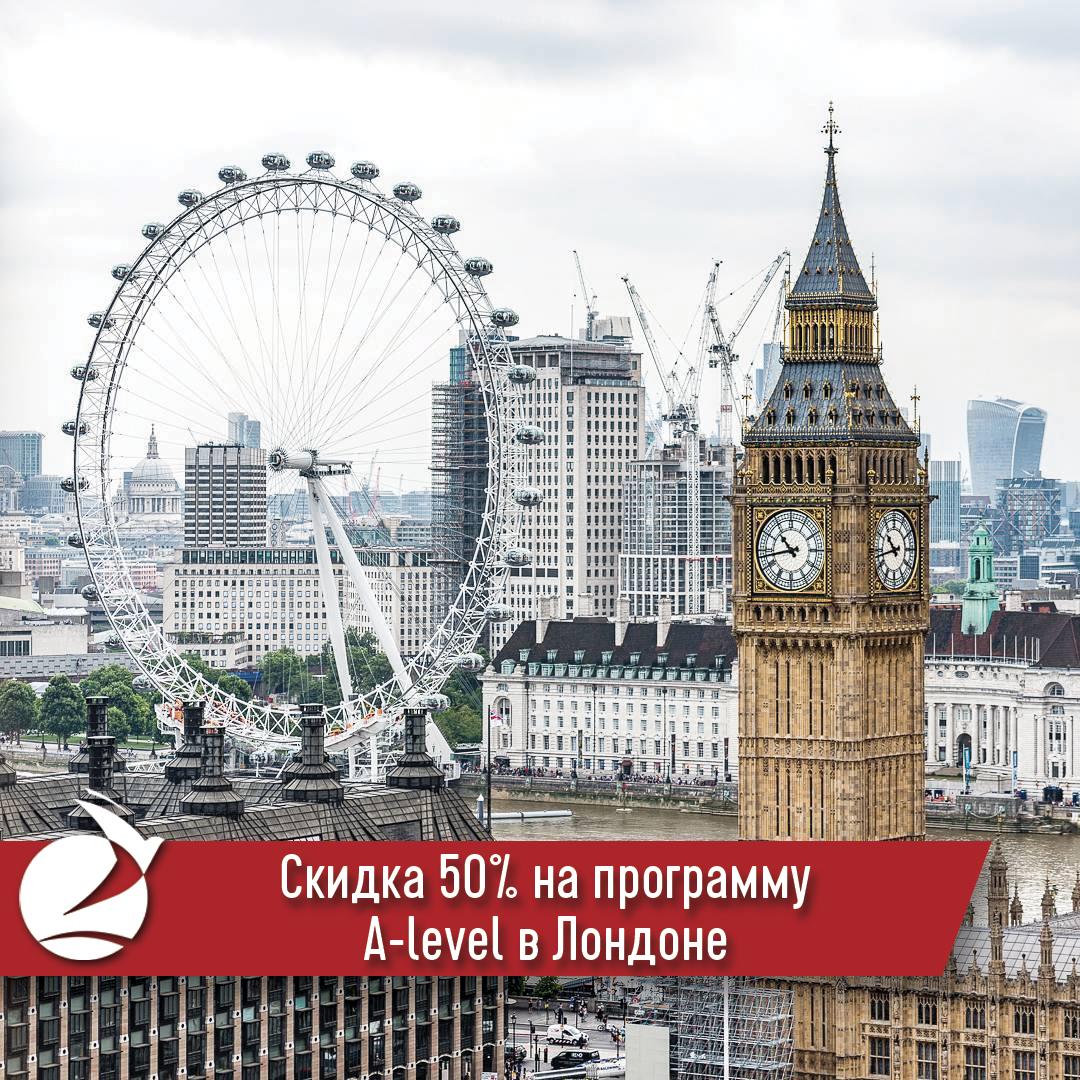 Скидка 50% на программу A-level в Лондоне!