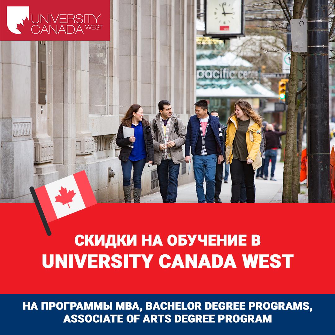 Скидки на обучение в UNIVERSITY CANADA WEST