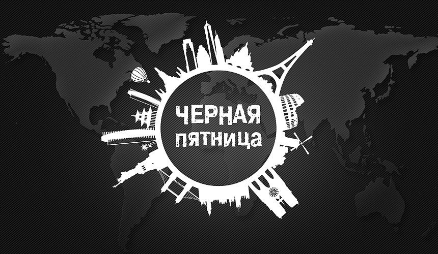 ЧЕРНАЯ ПЯТНИЦА В STUDENT TRAVEL